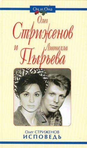 Oleg Strizhenov i Lionella Pyreva. Ispoved.
