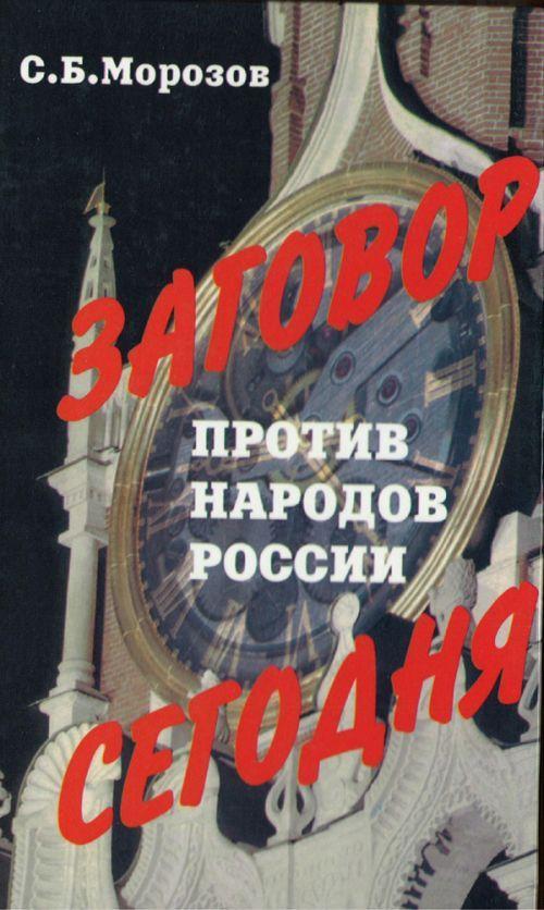 Zagovor protiv narodov Rossii segodnja.