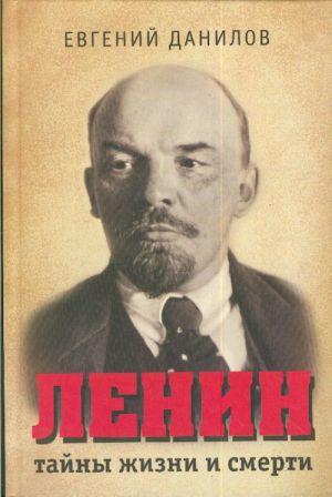 Lenin. Tajny zhizni i smerti.