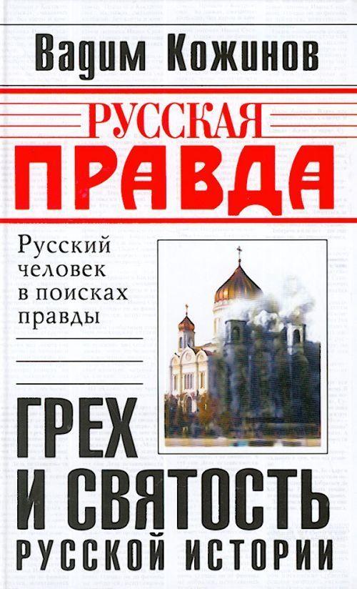 Грех и святость русской истории.