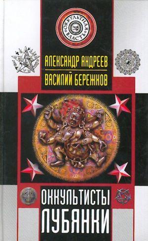 Okkultisty Lubjanki.