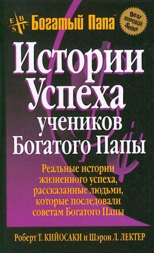 Istorii uspekha uchenikov Bogatogo Papy.