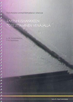 Rakennushankkeen toteuttaminen Venajalla (in finnish).