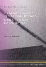 Economic geography of the Russian federation: business profile of  Russian regions.