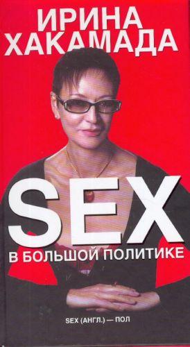 Sex v bolshoj politike.