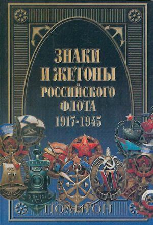 Znaki i zhetony Rossijskogo flota 1917-1945.
