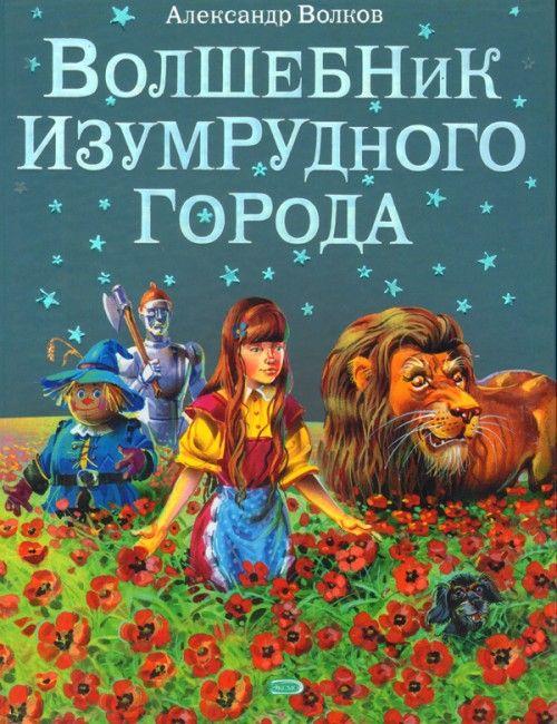 Volshebnik Izumrudnogo goroda.