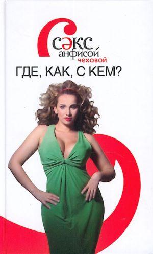 Seks s Anfisoj Chekhovoj. Gde, kak i s kem?