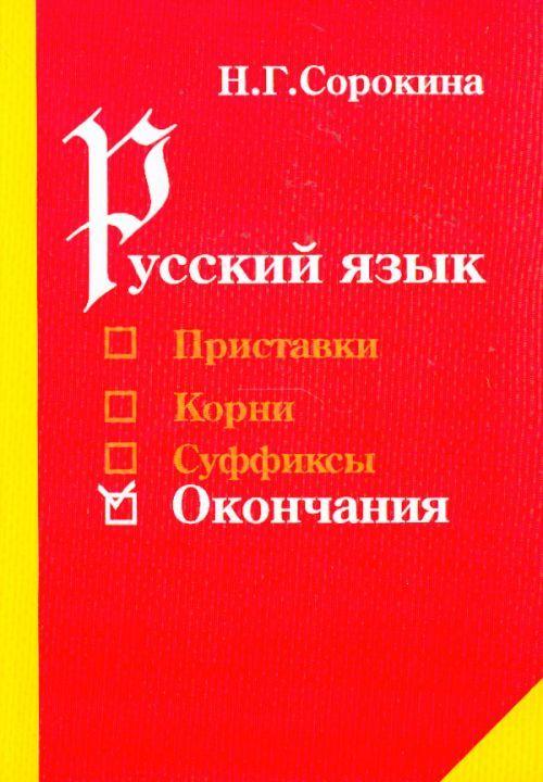 Russkij jazyk. Okonchanija.