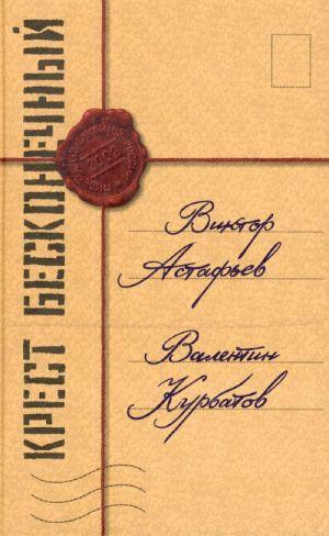 Krest beskonechnyj. Pisma iz glubiny Rossii.