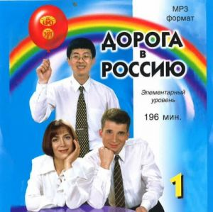 CD-MP3 Doroga v Rossiju 1. The way to Russia A1. Elementary level. (text book can be ordered separately).