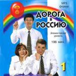 CD-MP3 Doroga v Rossiju 1. Elementarnyj uroven. Alkeistaso. Matka Venäjälle 1.  (Oppikirjan voi tilata erikseen.)