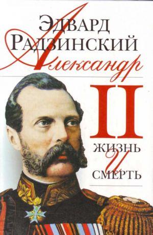 Aleksandr II: zhizn i smert.