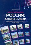 Rossija: strana i ljudi. Lingvostranovedenie. Uchebnoe posobie.
