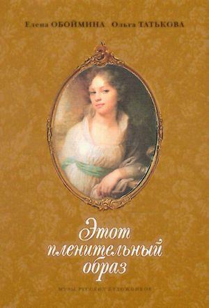 Etot plenitelnyj obraz. Muzy russkikh khudozhnikov.