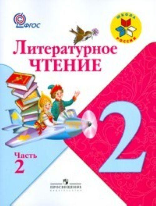 Литературное чтение. Учебник для 2 класса в 2 ч.