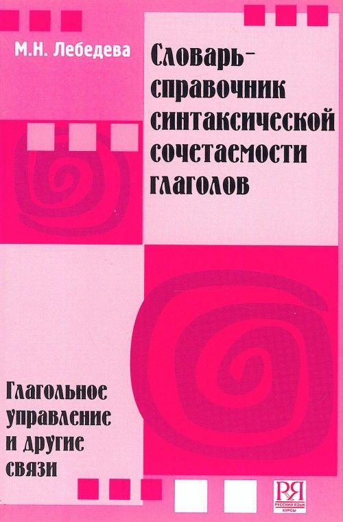 Словарь-справочник синтаксической сочетаемости глаголов. Глагольное управление и другие связи.
