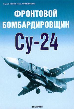 Frontovoj bombardirovschik Su-24.