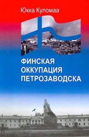 Finskaja okkupatsija Petrozavodska 1941-1944.