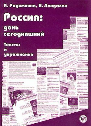 Rossija: den segodnjashnij. Teksty i uprazhnenija.