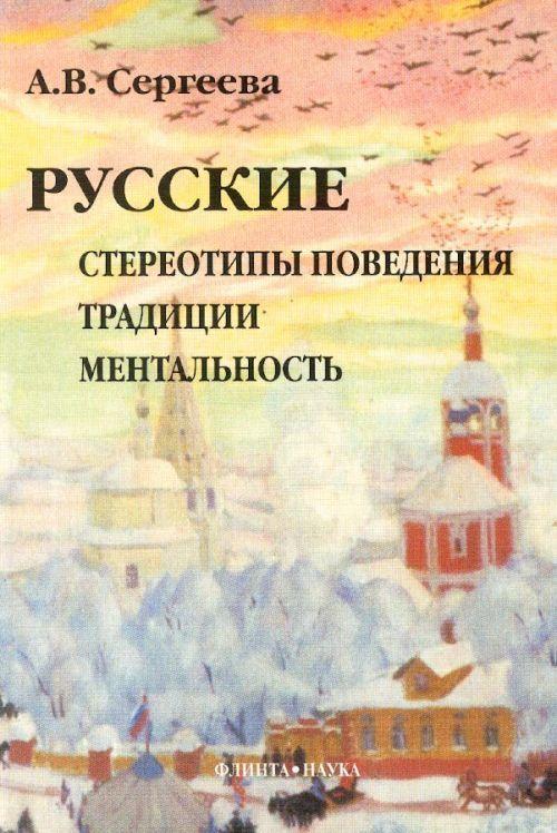 Russkie: stereotipy povedenija, traditsii, mentalnost.