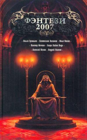 Fentezi 2007.