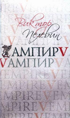 Ampir V. Empire V. Povest o nastojaschem sverkhcheloveke.