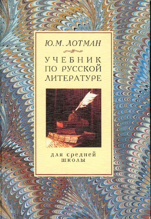 Uchebnik po russkoj literature dlja srednej shkoly