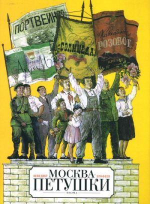 Moskva - Petushki.