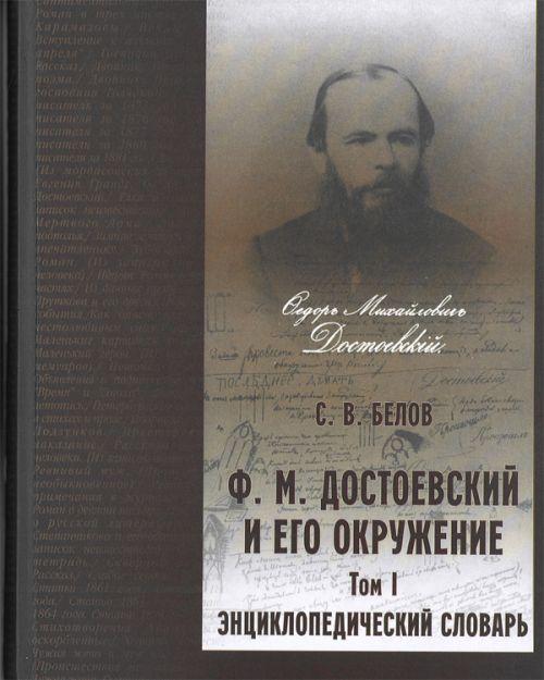 F. M. Dostoevskij i ego okruzhenie. Tom 1. Entsiklopedicheskij slovar