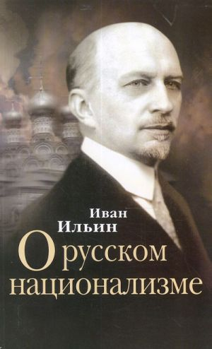 O russkom natsionalizme.