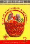 V etoj malenkoj korzinke: Igry na uroke russkogo jazyka: Vypusk 2: Posobie dlja inostrannykh uchaschikhsja