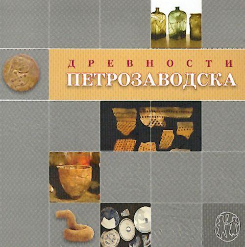 Древности Петрозаводска.
