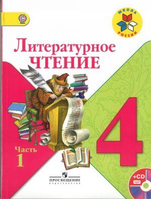 Literaturnoe chtenie. Uchebnik dlja 4 klassa. In 2 books.