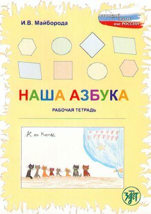 Nasha azbuka. Rabochaja tetrad. (OUR ABC-book: a workbook)