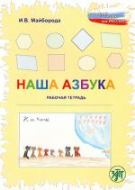 Nasha azbuka. Rabochaja tetrad. (OUR ABC-book: a workbook)