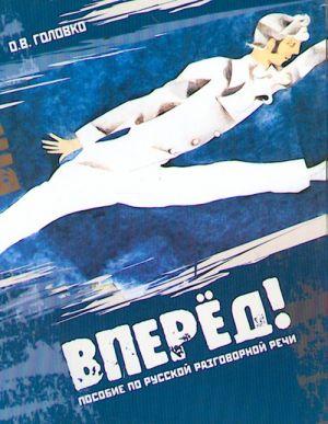 Vpered! Posobie po russkoj razgovornoj rechi. The set consists of book and CD in MP3 format