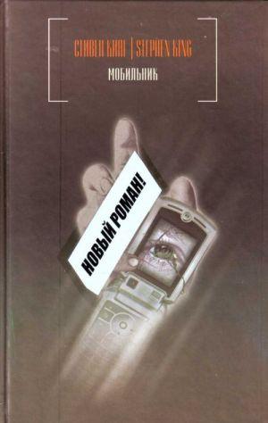 Мобильник.