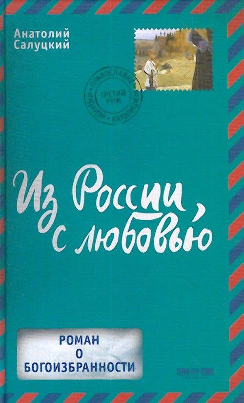Из России, с любовью.