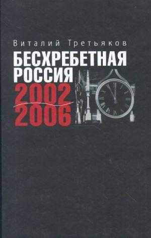 Beskhrebetnaja Rossija. 2002-2006.