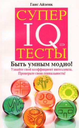 Super IQ testy