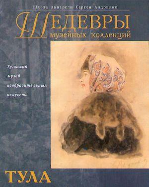 Shedevry muzejnykh kollektsij. Tula.
