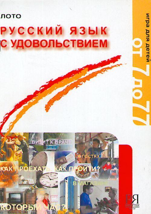 Russkij jazyk s udovolstviem. Loto.
