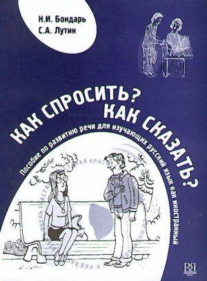 Kak sprosit? Kak skazat? Posobie po razvitiju rechi dlja izuchajuschikh russkij jazyk kak inostrannyj. The set consists of book and CD