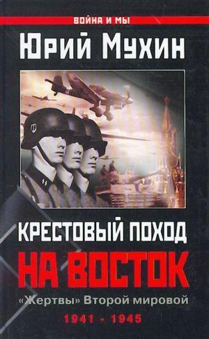 """Крестовый поход на Восток.""""Жертвы"""" Второй мировой."""