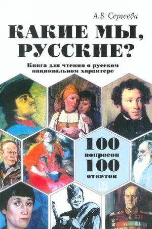 Kakie my, russkie? (100 voprosov - 100 otvetov) Kniga dlja chtenija o russkom natsionalnom kharaktere.