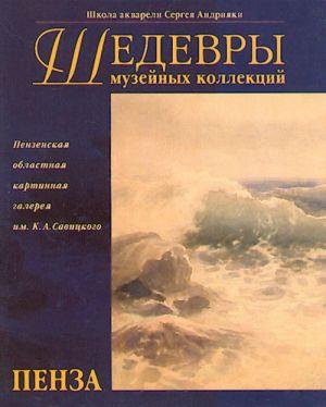 Shedevry muzejnykh kollektsij. Penza.
