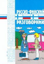 Russko-finskij razgovornik.