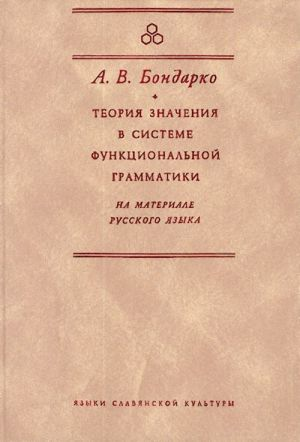 Teorija znachenija v sisteme funktsionalnoj grammatiki. Na materiale russkogo jazyka.