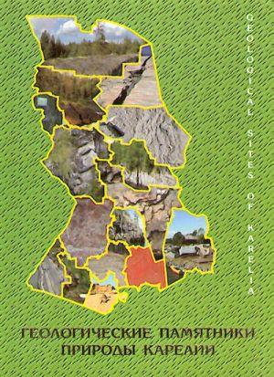 Geologicheskie pamjatniki prirody Karelii. (na russkom i anglijskom jazykakh)